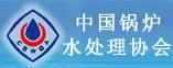 中国锅炉水处理协会